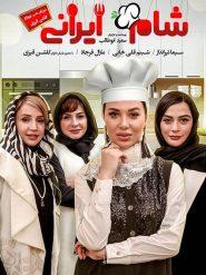 دانلود قسمت چهارم فصل دهم شام ایرانی – میزبان شب چهارم: گلشن قیزی
