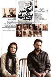 دانلود مستند از ایران یک جدایی با کیفیت عالی