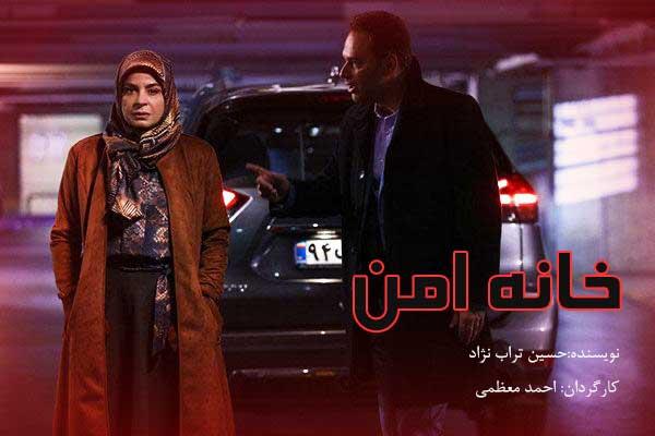 دانلود رایگان سریال ایرانی خانه امن