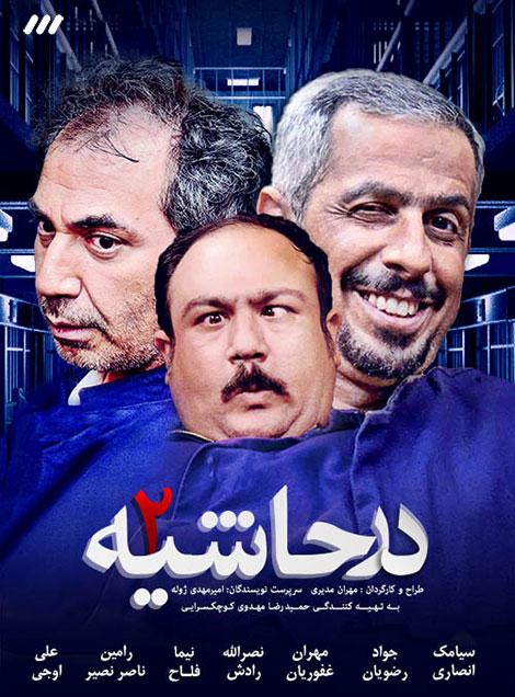دانلود سریال در حاشیه (دو فصل کامل HD به همراه پشت صحنه) - فارسی دانلود