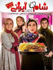 دانلود شب دوم فصل دوازدهم مسابقه شام ایرانی – میزبان شب دوم: آشا محرابی