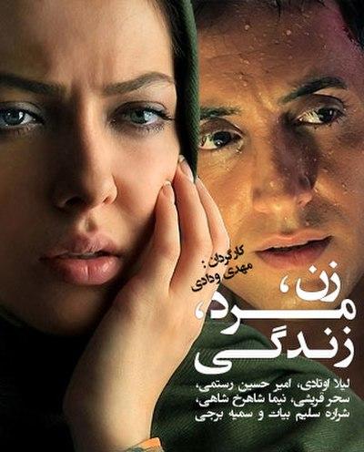 دانلود فیلم زن مرد زندگی