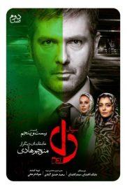 دانلود قسمت بیست و پنج 25 سریال دل با کیفیت Full HD