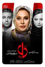دانلود قسمت بیست و ششم سریال دل با کیفیت Full HD