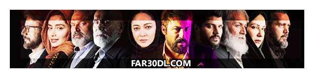 دانلود سریال ایرانی آقازاده با لینک مستقیم