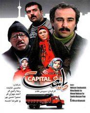 دانلود سریال پایتخت 1