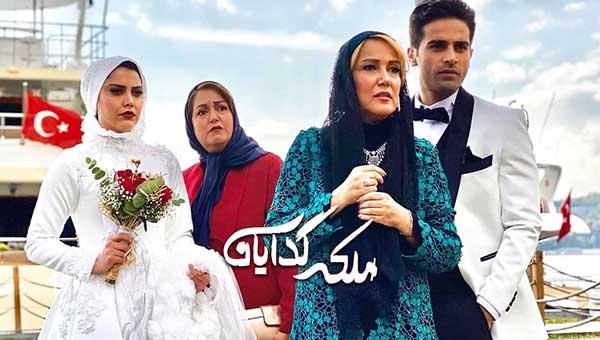 سریال بسیار زیبای ملکه گدایان به کارگردانی حسین سهیلی زاده