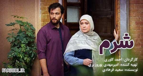 دانلود سریال تلویزیونی شرم رایگان همه قسمت ها