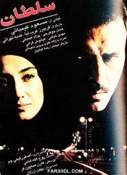 دانلود رایگان فیلم سلطان