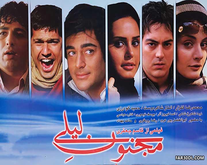 فیلم ایرانی سینمایی مجنون لیلی
