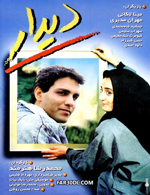 دانلود فیلم ایرانی دیدار