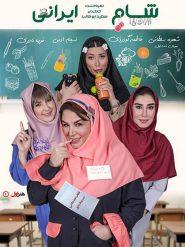دانلود شب اول فصل چهاردهم مسابقه شام ایرانی