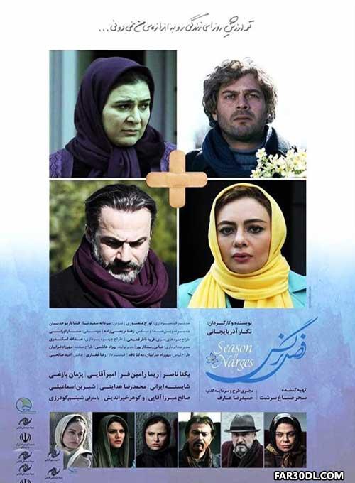 دانلود فیلم ایرانی فصل نرگس