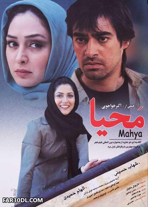 فیلم ایرانی محیا