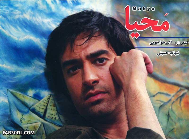 """دانلود فیلم """"محیا"""" به کارگردانی اکبر خواجویی"""