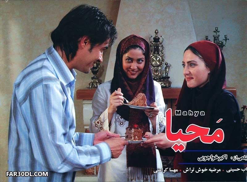 دانلود فیلم ایرانی جدید محیا