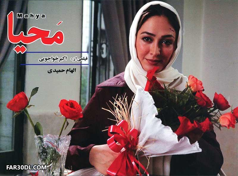 دانلود فیلم ایرانی محیا با کیفیت عالی