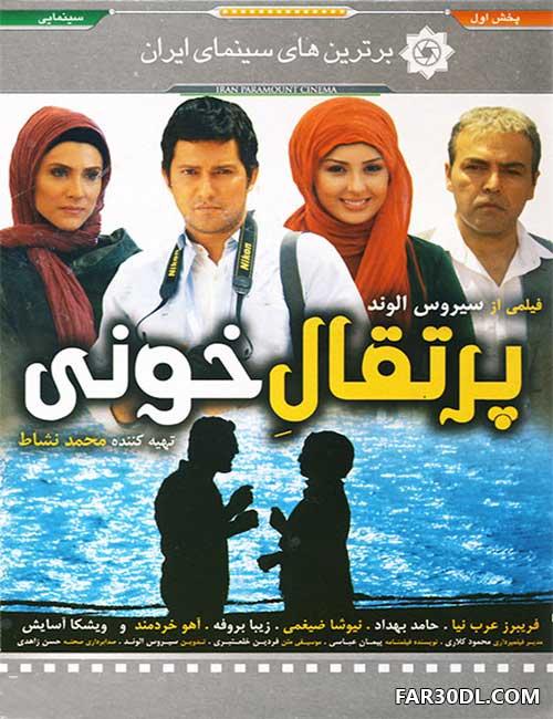 فیلم ایرانی پرتقال خونی