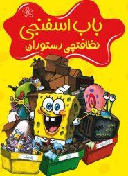 دانلود انیمیشن باب اسفنجی: نظافتچی رستوران