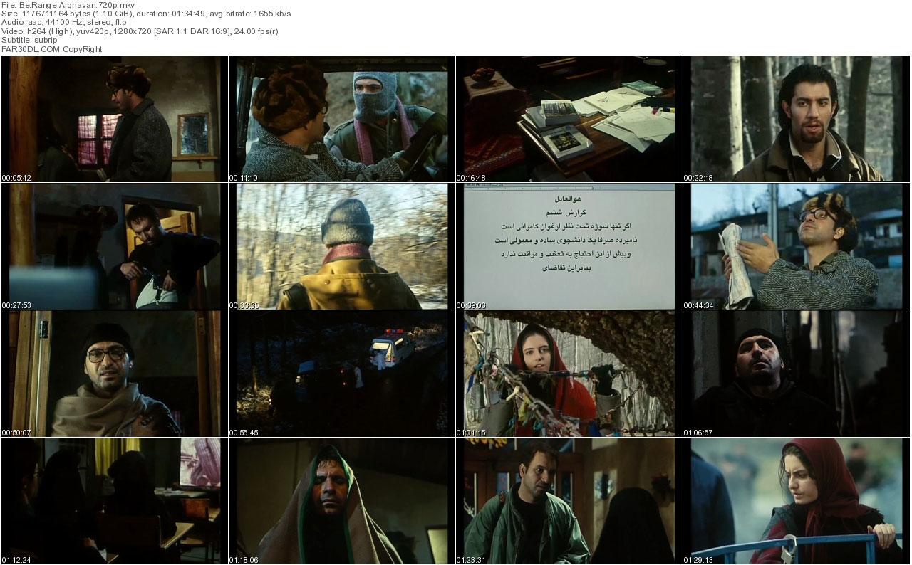 دانلود فیلم ایرانی به رنگ ارغوان