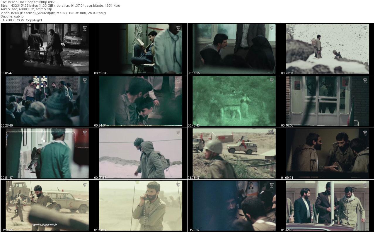 دانلود رایگان فیلم ایرانی ایستاده در غبار