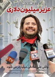 دانلود فیلم عزیز میلیون دلاری