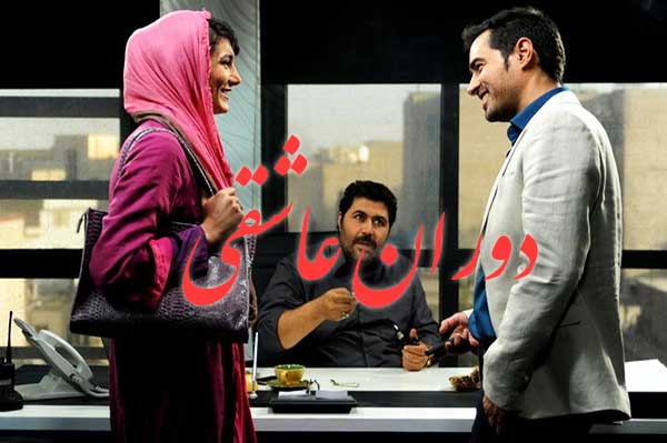 فیلم ایرانی دوران عاشقی با کیفیت عالی و حجم کم