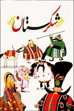 مجموعه کامل کارتون بسیار زیبای شکرستان
