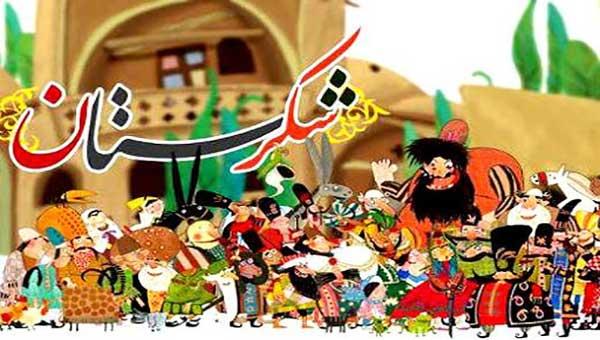 دانلود انیمیشن شکرستان رایگان همه قسمت ها