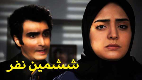 سریال بسیار زیبای ششمین نفر به کارگردانی بهمن گودرزی