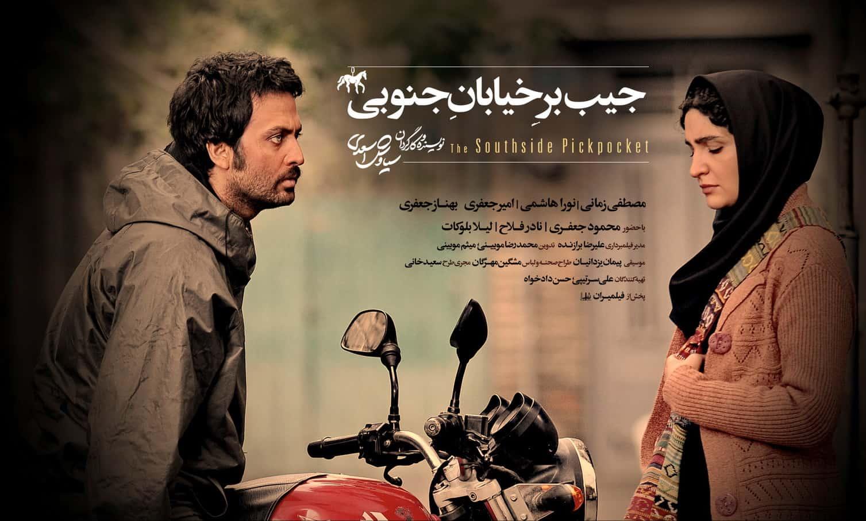 """فیلم ایرانی """"جیب بر خیابان جنوبی"""" به کارگردانی سیاوش اسعدی"""