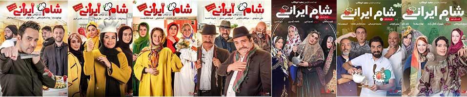 دانلود سریال شام ایرانی همه قسمت ها با ترافیک نیم بها