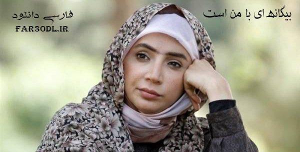 سریال بیگانه ای با من است به کارگردانی احمد امینی و آرش معیریان