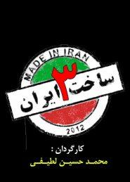 دانلود سریال ساخت ایران 3