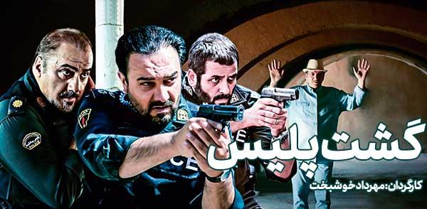 دانلود سریال تلویزیونی گشت پلیس رایگان همه قسمت ها