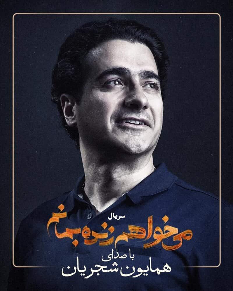 """سریال """"میخواهم زنده بمانم"""" به کارگردانی شهرام شاهحسینی"""
