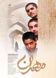 دانلود فیلم مهران
