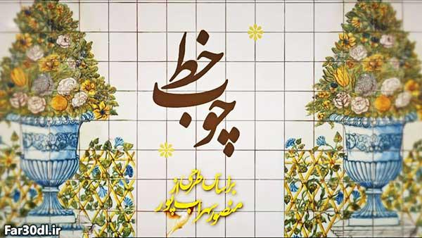 سریال بسیار زیبای چوب خط به کارگردانی حمید بهرامیان