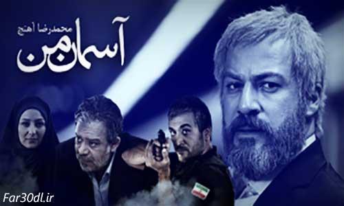 سریال بسیار زیبای آسمان من به کارگردانی محمدرضا آهنج