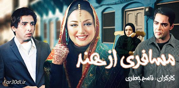 دانلود سریال تلویزیونی مسافری از هند رایگان همه قسمت ها