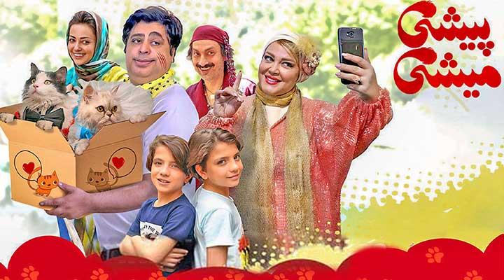 دانلود فیلم ایرانی پیشی میشی با کیفیت عالی