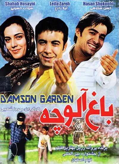 دانلود رایگان فیلم ایرانی باغ آلوچه با کیفیت عالی