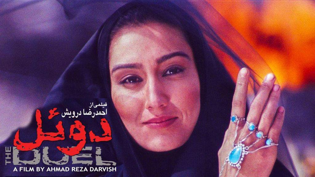 فیلم بسیار زیبای دوئل به کارگردانی احمدرضا درویش