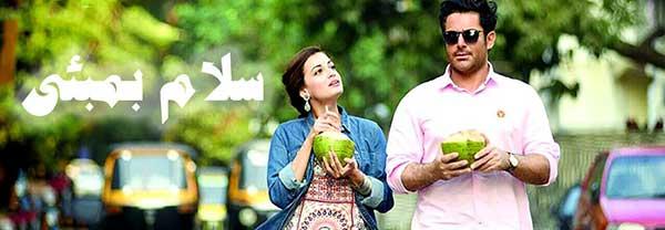 دانلود فیلم سلام بمبئی با لینک مستقیم و کیفیت عالی 1080p