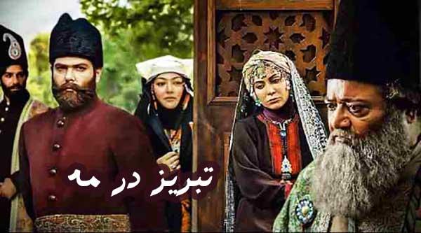 دانلود سریال تبریز در مه رایگان همه قسمت ها