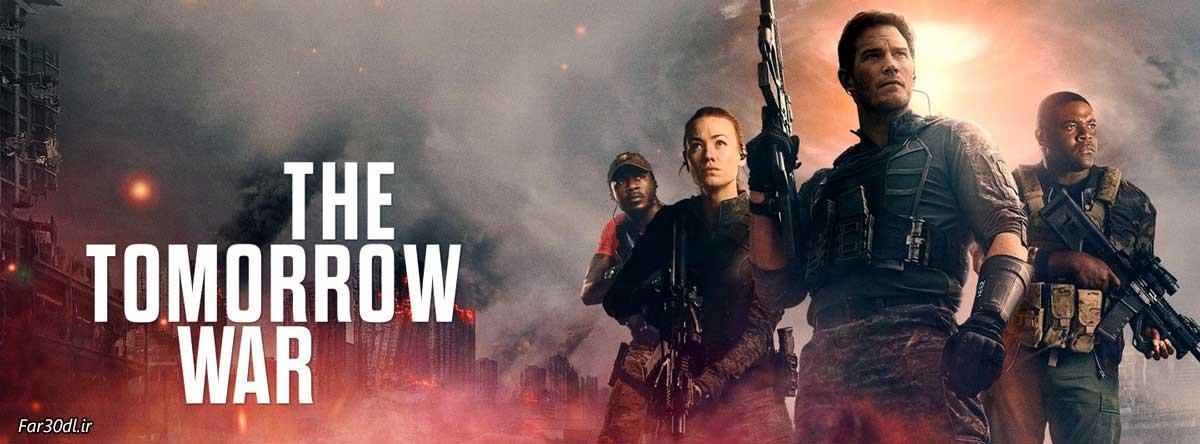فیلم بسیار زیبای The Tomorrow War 2021 جنگ فردا با زیرنویس فارسی