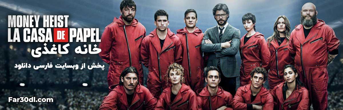 دانلود سریال خانه کاغذی Money Heist همه قسمت ها با زیرنویس فارسی